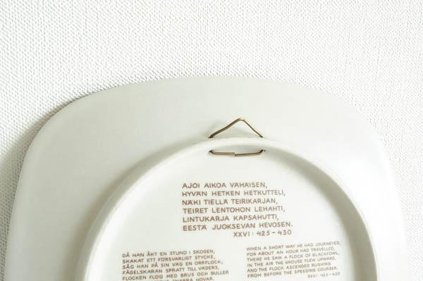 北欧雑貨 フィンランド ARABIA アラビア ビンテージ 1984 イヤープレート ライヤ・ウオシッキネン