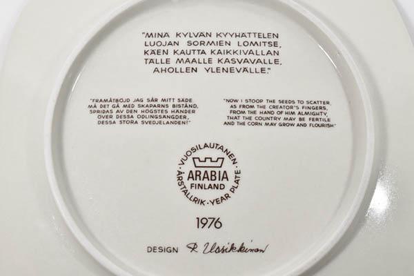 北欧雑貨 フィンランド ARABIA アラビア ビンテージ 1978 イヤープレート ライヤ・ウオシッキネン
